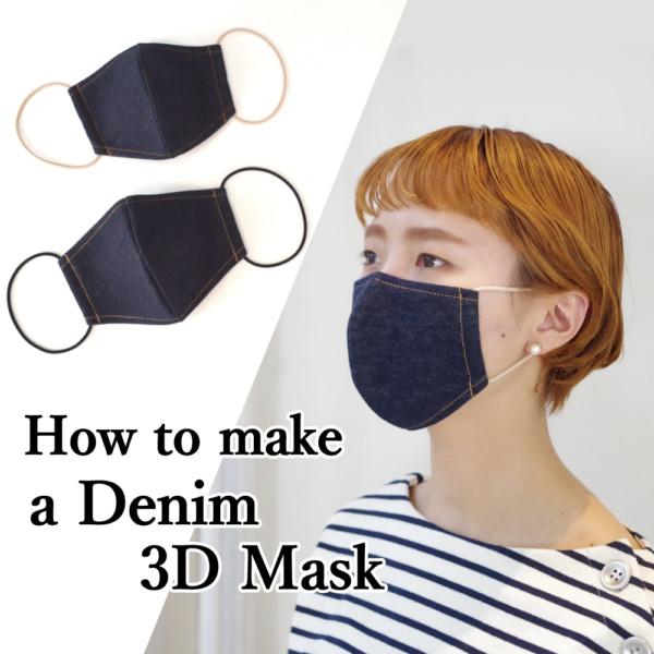 立体マスクの型紙(無料ダウンロード)